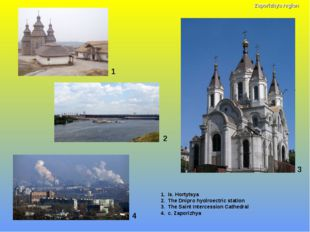 1 1. is. Hortytsya 2. The Dnipro hyolroectric station 3. The Saint Intercessi