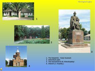 1 1. The Karpenko - Karyi museum 2. Arboretum park 3. The monument to B. Khme