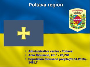 Poltava region Administrative centre - Poltava Area thousand, km ² - 28,748 P