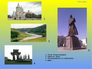 1 1. The St. Trinity monastery 2. Valley of r. Sluch 3. The monument to T.G.