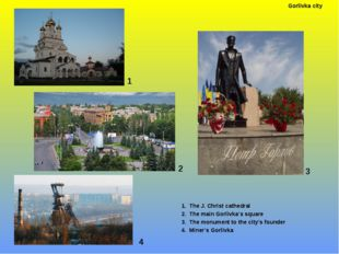 1 1. The J. Christ cathedral 2. The main Gorlivka's square 3. The monument to