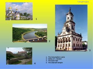 1 1. The Assumption Lavra 2. Valley of r. Dnister 3. The town hall 4. The Zba