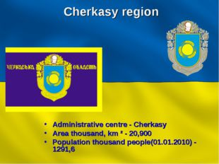 Cherkasy region Administrative centre - Cherkasy Area thousand, km ² - 20,900