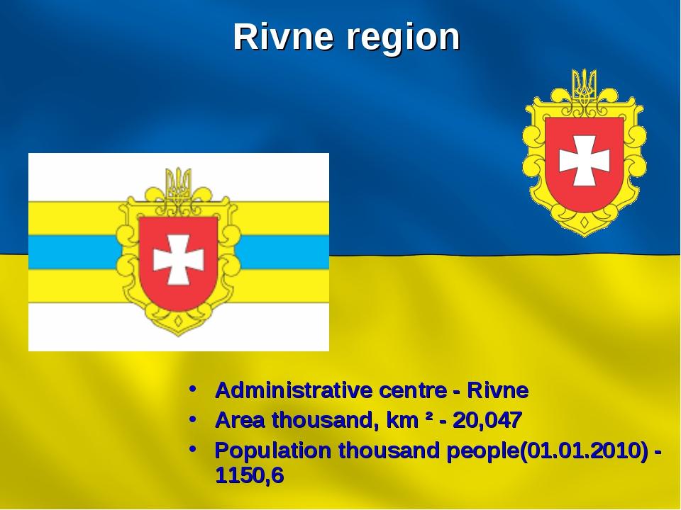 Rivne region Administrative centre - Rivne Area thousand, km ² - 20,047 Popul...