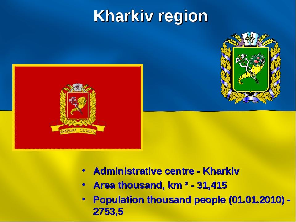 Kharkiv region Administrative centre - Kharkiv Area thousand, km ² - 31,415 P...