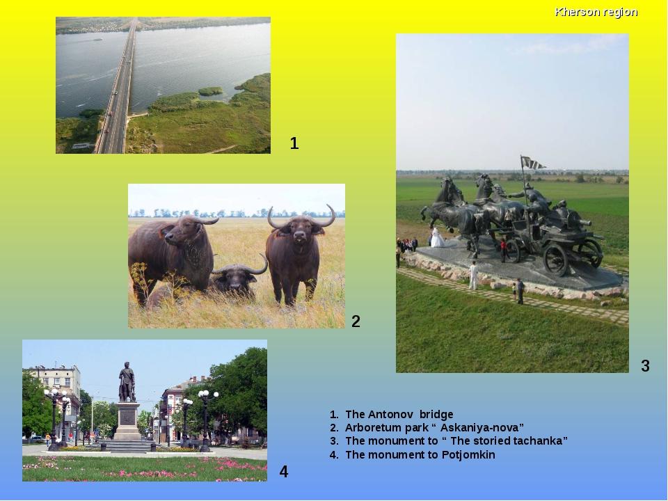 """1 1. The Antonov bridge 2. Arboretum park """" Askaniya-nova"""" 3. The monument to..."""