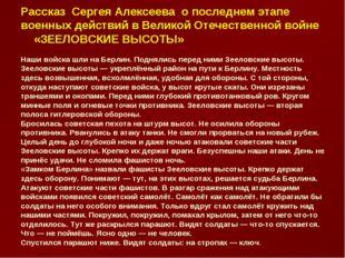 Рассказ Сергея Алексеева о последнем этапе военных действий в Великой Отечест