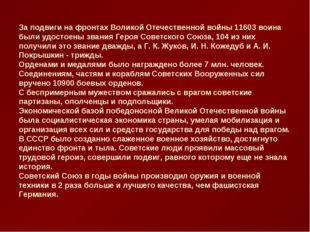 За подвиги на фронтах Воликой Отечественной войны 11603 воина были удостоены
