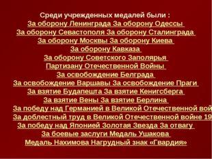 Среди учрежденных медалей были : За оборону Ленинграда За оборону Одессы За о
