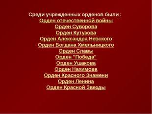 Среди учрежденных орденов были : Орден отечественной войны Орден Суворова Орд