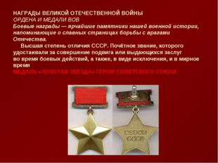 НАГРАДЫ ВЕЛИКОЙ ОТЕЧЕСТВЕННОЙ ВОЙНЫ ОРДЕНА ИМЕДАЛИ ВОВ Боевые награды— ярча