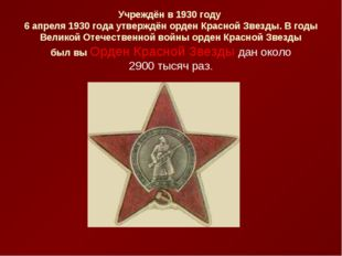Учреждён в1930году 6апреля 1930года утверждён орден Красной Звезды. Вго