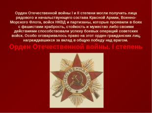 Орден Отечественной войныIиIIстепени могли получить лица рядового иначал