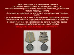 Медаль вручалась отличившимся лицам за: • Заумелые, инициативные исме