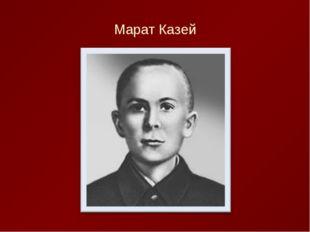 Марат Казей