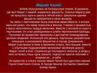 Марат Казей ...Война обрушилась на белорусскую землю. В деревню, где жил Мар