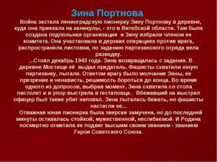 Зина Портнова Война застала ленинградскую пионерку Зину Портнову в деревне