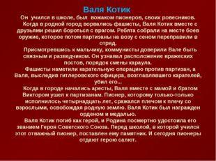 Валя Котик Он учился в школе, был вожаком пионеров, своих ровесников. Когд