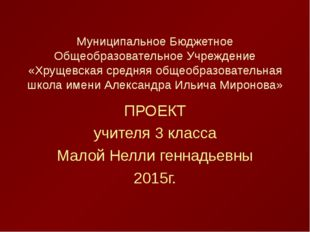 Муниципальное Бюджетное Общеобразовательное Учреждение «Хрущевская средняя об