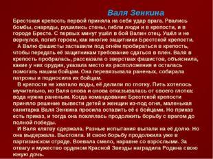 Валя Зенкина Брестская крепость первой приняла на себя удар врага. Рвались б