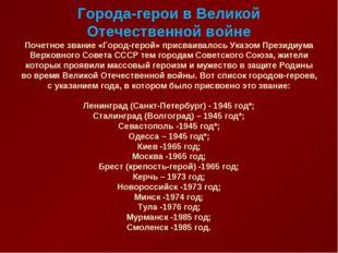 Города-герои в Великой Отечественной войне Почетное звание «Город-герой» прис