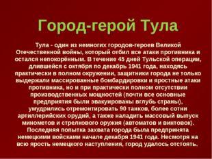 Город-герой Тула Тула - один из немногих городов-героев Великой Отечественной