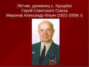 Лётчик, уроженец с. Хрущёво Герой Советского Союза Миронов Александр Ильич (1