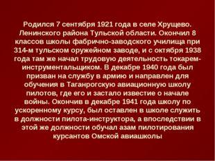Родился 7 сентября 1921 года в селе Хрущево. Ленинского района Тульской облас