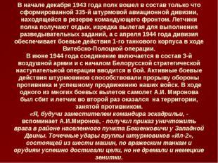 В начале декабря 1943 года полк вошел в состав только что сформированной 335-