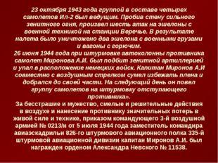 23 октября 1943 года группой в составе четырех самолетов Ил-2 был ведущим. Пр