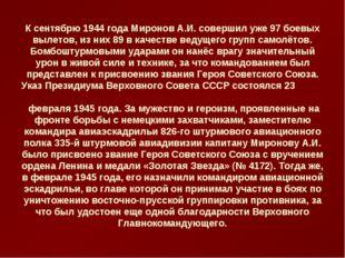 К сентябрю 1944 года Миронов А.И. совершил уже 97 боевых вылетов, из них 89 в