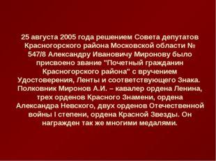25 августа 2005 года решением Совета депутатов Красногорского района Московск