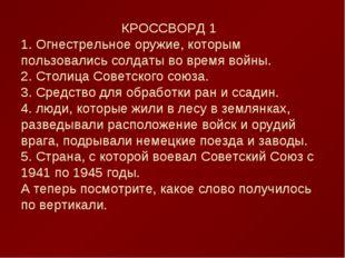 КРОССВОРД 1 1. Огнестрельное оружие, которым пользовались солдаты во время в