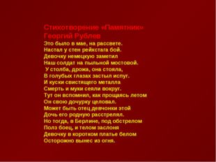 Стихотворение «Памятник» Георгий Рублев Это было в мае, на рассвете. Настал у