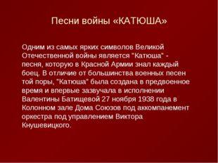 Песни войны «КАТЮША» Одним из самых ярких символов Великой Отечественной войн
