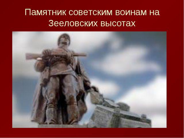 Памятник советским воинам на Зееловских высотах
