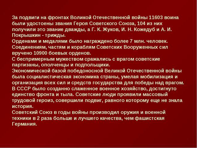 За подвиги на фронтах Воликой Отечественной войны 11603 воина были удостоены...