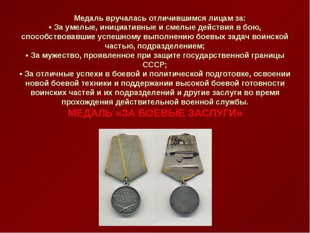 Медаль вручалась отличившимся лицам за: • Заумелые, инициативные исме...