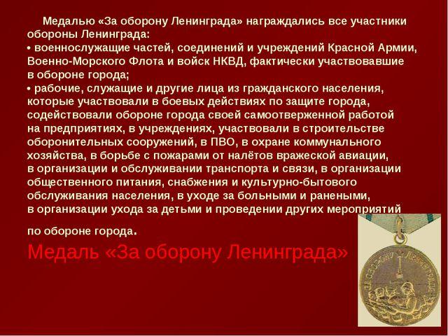 Медалью «За оборону Ленинграда» награждались всеучастники обороны Ленин...