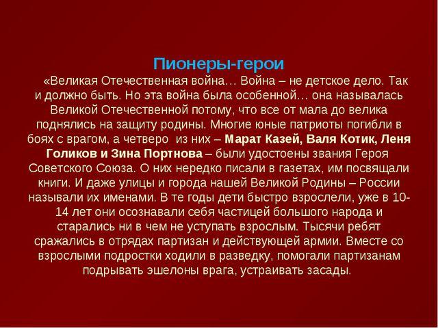 Пионеры-герои «Великая Отечественная война… Война – не детское дело. Так и до...