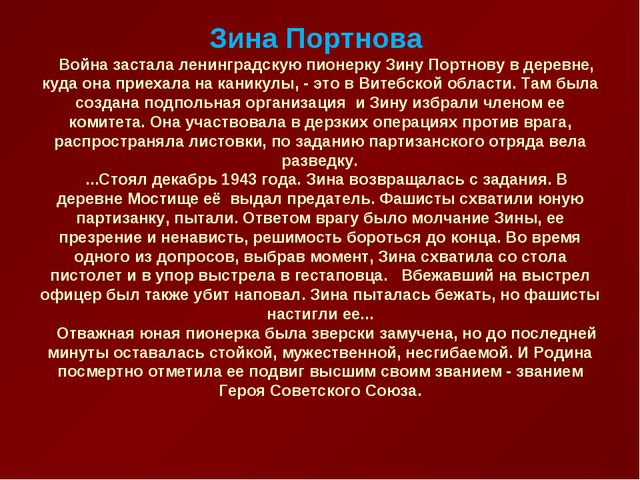 Зина Портнова Война застала ленинградскую пионерку Зину Портнову в деревне...