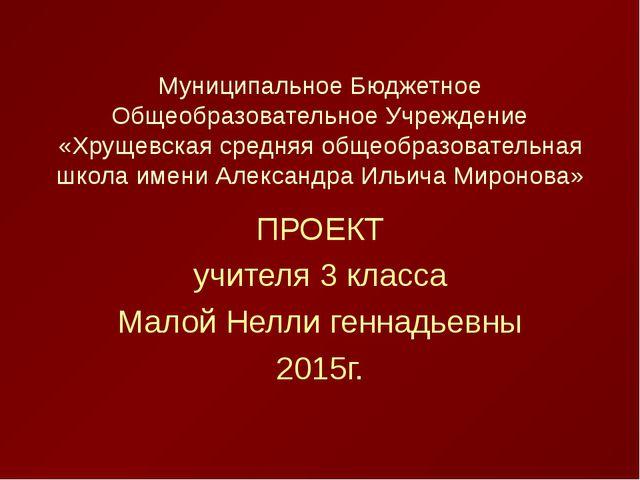 Муниципальное Бюджетное Общеобразовательное Учреждение «Хрущевская средняя об...