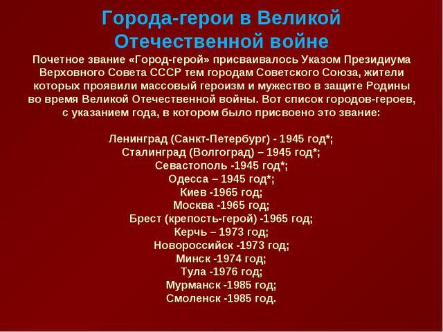 Города-герои в Великой Отечественной войне Почетное звание «Город-герой» прис...