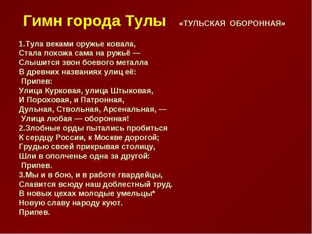 Гимн города Тулы «ТУЛЬСКАЯ ОБОРОННАЯ» 1.Тула веками оружье ковала, Стала пох...