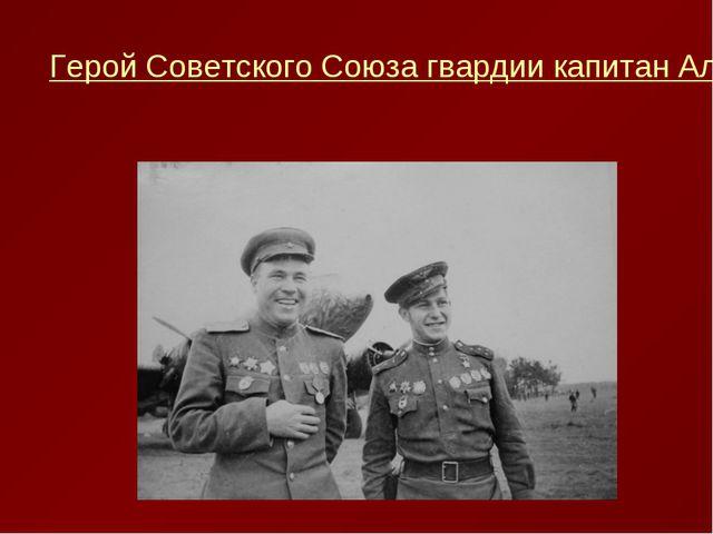 Герой Советского Союза гвардии капитан Александр Ильич Миронов