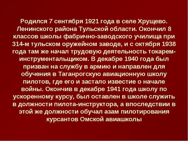 Родился 7 сентября 1921 года в селе Хрущево. Ленинского района Тульской облас...