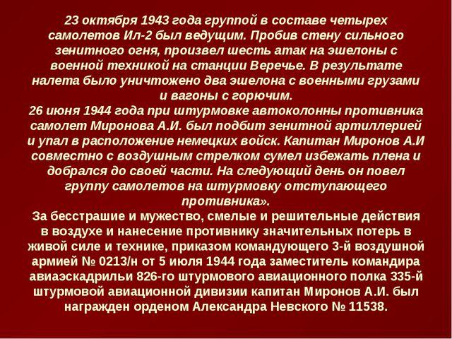 23 октября 1943 года группой в составе четырех самолетов Ил-2 был ведущим. Пр...