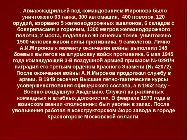 . Авиаэскадрильей под командованием Миронова было уничтожено 63 танка, 300 ав...