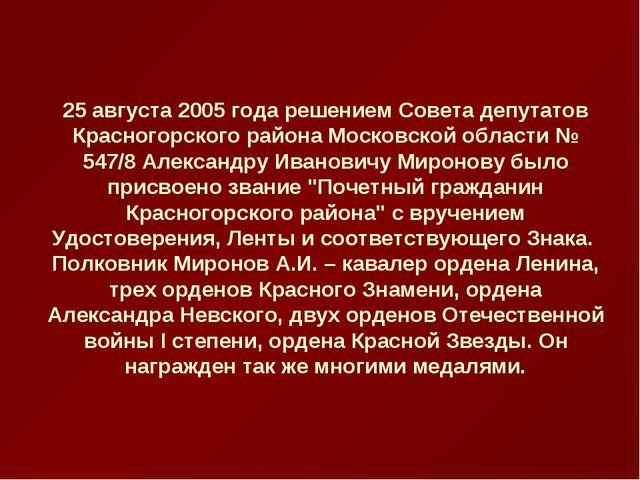 25 августа 2005 года решением Совета депутатов Красногорского района Московск...