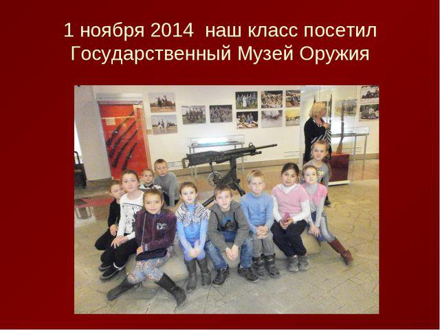1 ноября 2014 наш класс посетил Государственный Музей Оружия